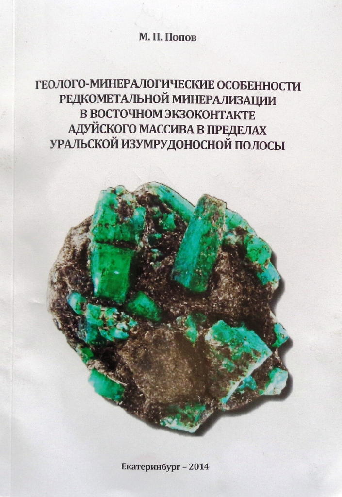 Кремер изумруд красноярск