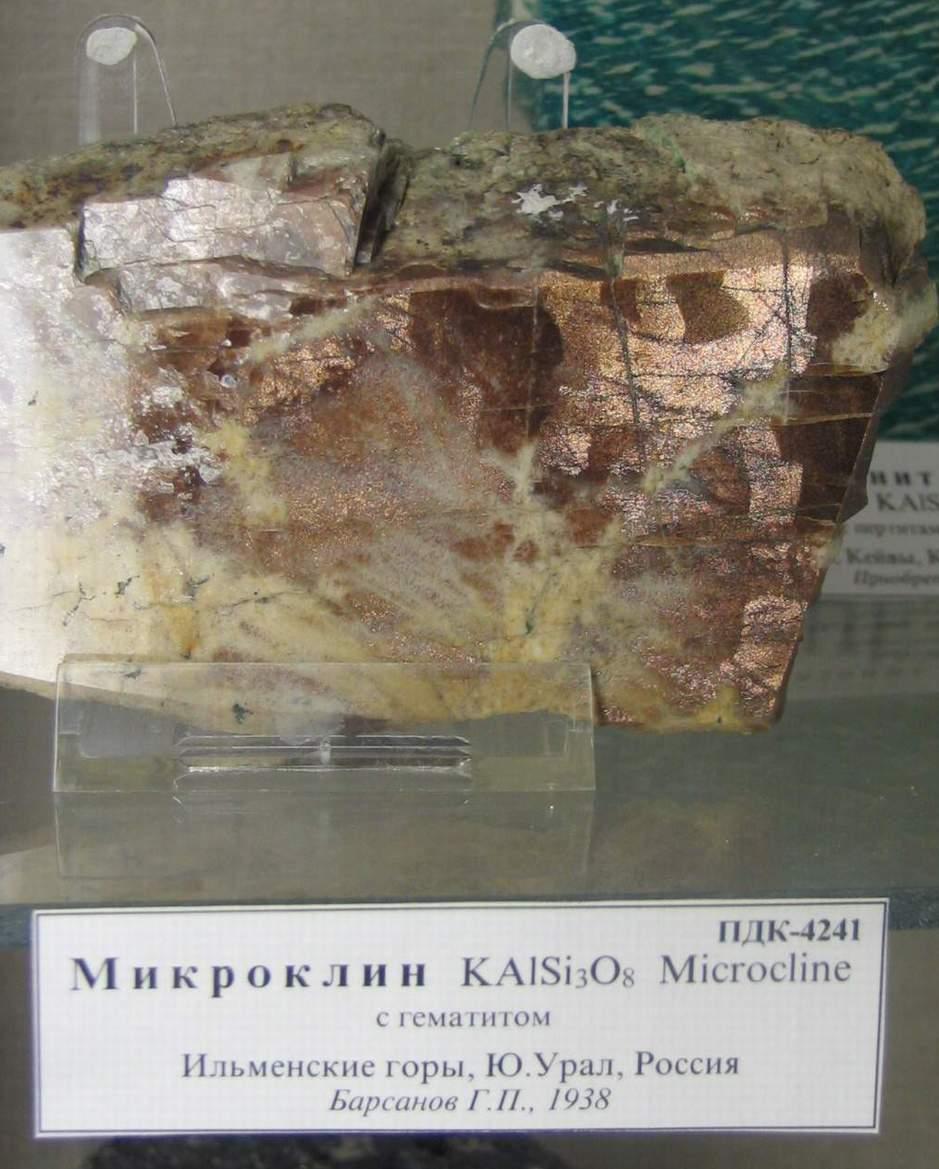 Включениями гематита ильменские горы